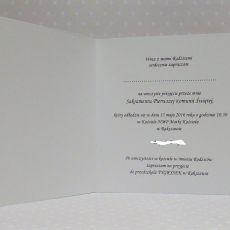 I Komunia Święta - zaproszenie - chłopiec