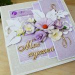 Kwiecista kartka Moc życzeń -