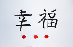 """Chiński znak Fu"" kaligrafia akwarelami A2"