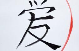 """""""Chiński znak miłości"""" kaligrafia akwarelami"""