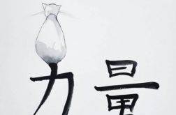 """Chiński Znak Siły"" kaligrafia chińska"