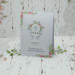 Zaproszenie na Komunię z grafiką ZKG 18 - zaproszenie na komunię z grafiką